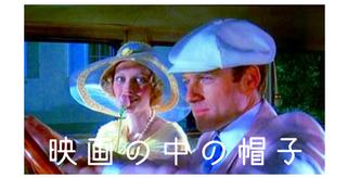 映画の中の帽子