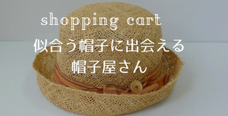 帽子のご購入はこちらへ